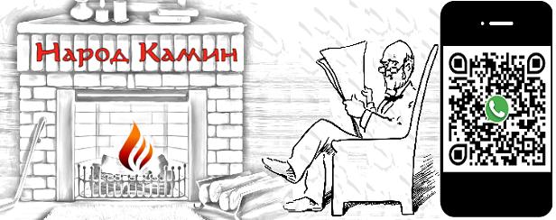 НАРОД КАМИН